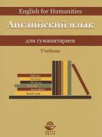 Английский для гуманитариев (English for Humanities)